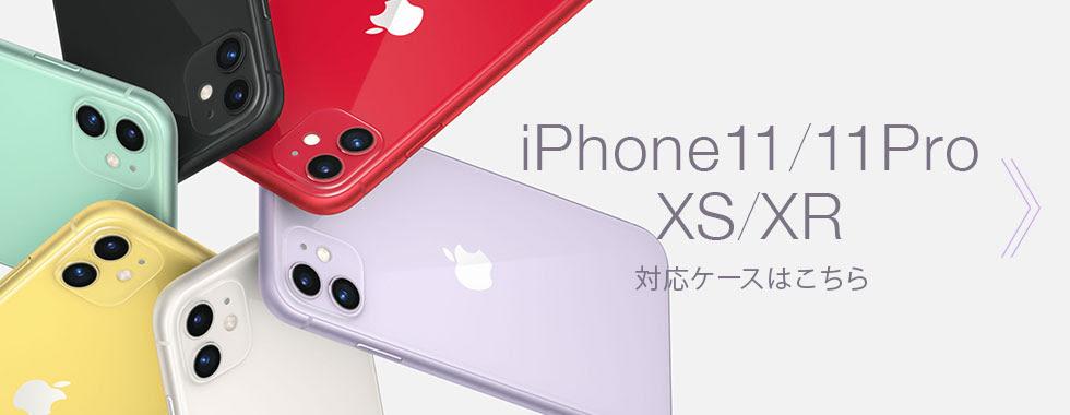 iPhoneX/XSケース