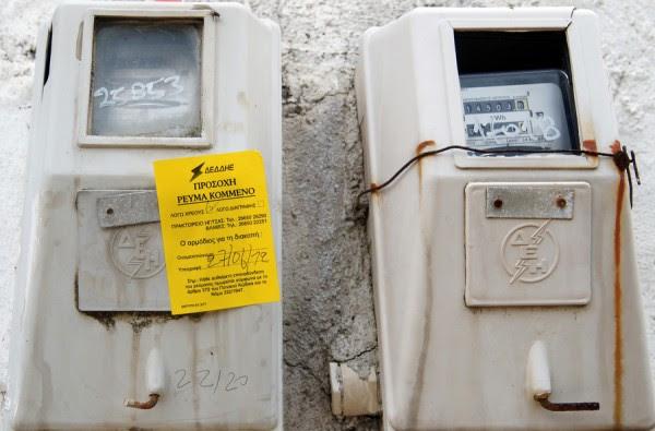 Αναδρομική απαλλαγή από τα δημοτικά τέλη σε ακίνητα χωρίς ρεύμα