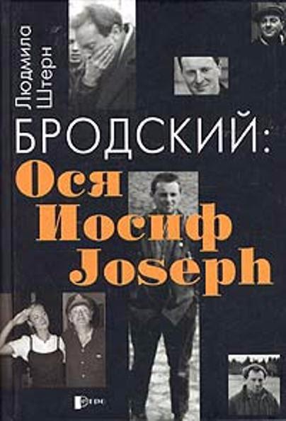 Lyudmila_Shtern__Brodskij_Osya_Iosif_Joseph (404x594, 157Kb)