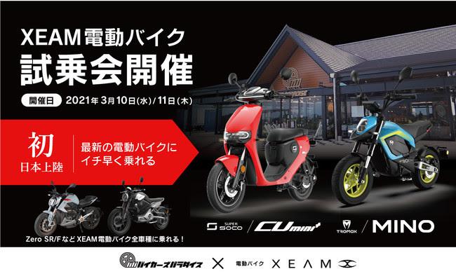 <電動バイク日本初上陸>海外で注目度の高いTROMOXと初心者にも扱いやすいCUmini+が登場!XEAM電動バイクが全車種比較できる試乗会を3/10,11に「バイカーズパラダイス南箱根」にて開催!