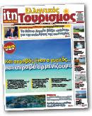ITN Ελληνικός Τουρισμός
