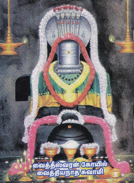 vaidhyanaadhar vaitheeswaran kovil