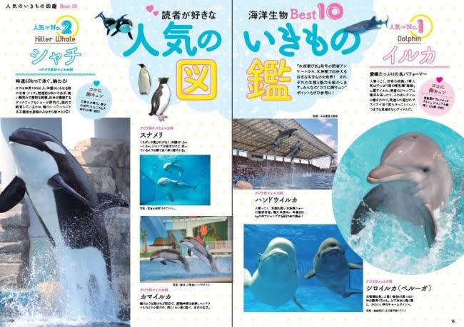 『水族館ぴあ 全国版』(ぴあMOOK)ベスト10