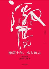 Xiaobo Wu's new book detailing China's development in the last ten years