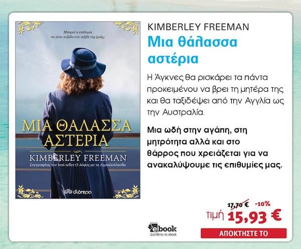 Ξένη πεζογραφία, Kimberley Freeman, Μια θάλασσα αστέρια