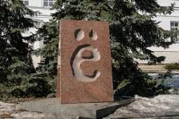 Что вы знаете о букве Ё?