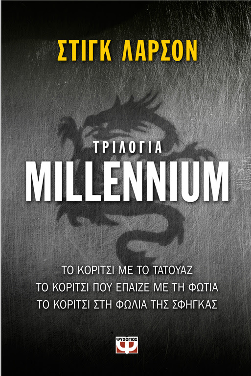 ΤΡΙΛΟΓΙΑ MILLENNIUM