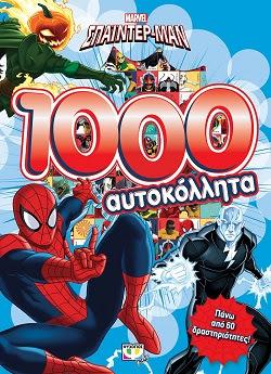 MARVEL ΣΠΑΪΝΤΕΡ-ΜΑΝ: 1000 ΑΥΤΟΚΟΛΛΗΤΑ