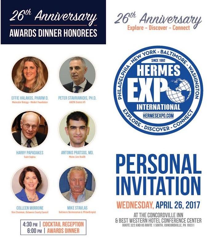 2017 Hermes Expo Dinner