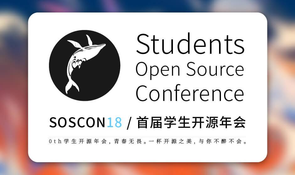 第0届学生开源年会 深圳沙龙