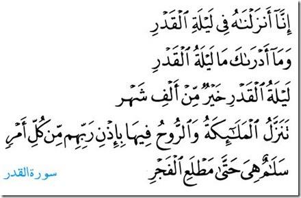 laila tul qadar in ramadan