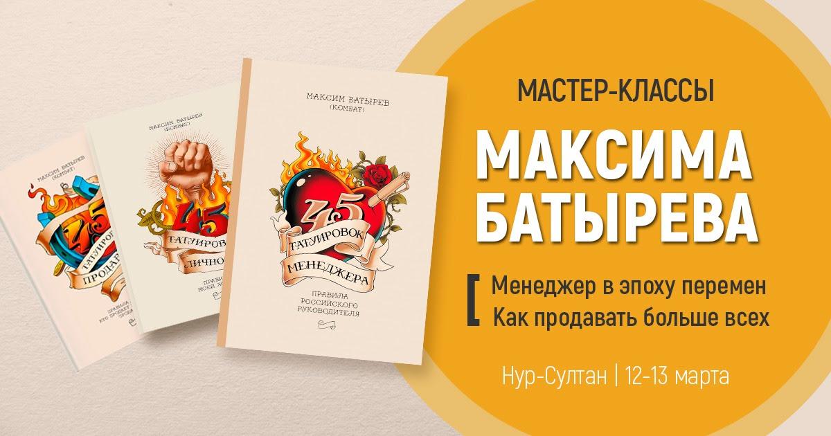 batyrev_dlya_rassylki_1