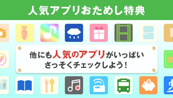 人気アプリおためし特典 他にも人気のアプリがいっぱい さっそくチェックしよう!