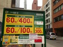 ボヌールジョリ近くの駐車場料金。札幌市中央区南1条西5丁目13日章ビル3F電話での予約は011-522-9473まで。