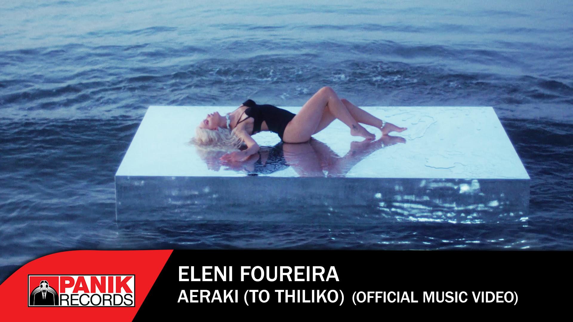 Ελένη Φουρέιρα - «Αεράκι (Το Θηλυκό)»: no1 YouTube trend σε 48 ώρες!