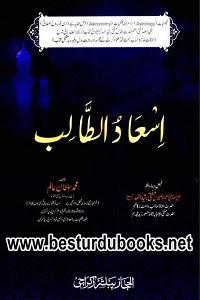 Isaad ut Talib Urdu Sharh Irshad ul Aabid By Mufti Muhammad Sultan Alam اسعاد الطالب اردو شرح ارشاد العابد