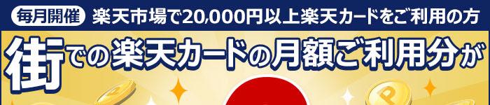 【毎月開催】楽天市場で20,000円以上楽天カードをご利用の方 街での楽天カードの月額ご利用分がポイント2倍!
