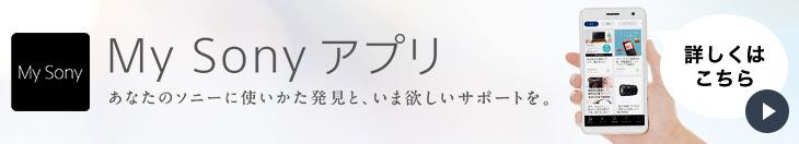 新商品・最新情報が分かる My Sony アプリ