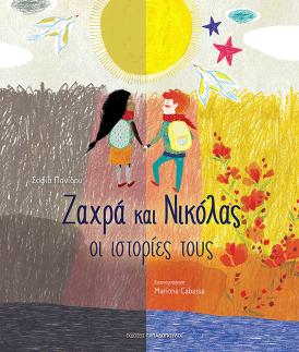 Ζαχρά και Νικόλας: οι ιστορίες τους.