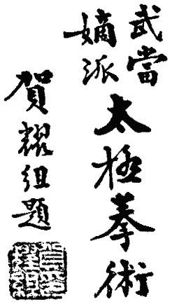 """""""武當 嫡派 太極拳 術"""" 李壽 籛 (1944) - 1 callig"""