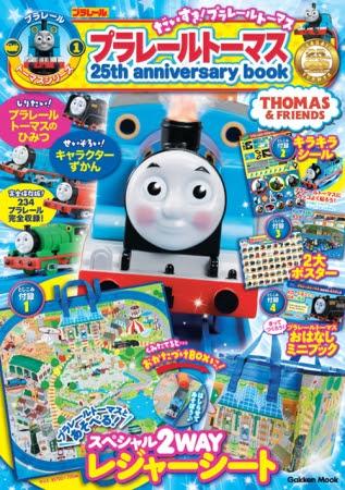 (C)2017 Gullane (Thomas) Limited.
