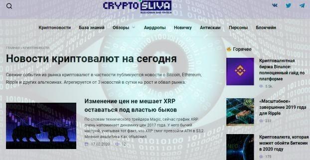 Новости биткоина https://cryptosliva.top/category/novosti/