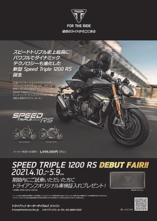 トライアンフ新型SPEED TRIPLE 1200 RS~2021年4月10日(土)よりデビューフェア開催~