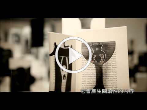 藝起看公視-李燕華-刻入書卷的抽象符號復合媒材裝置藝術