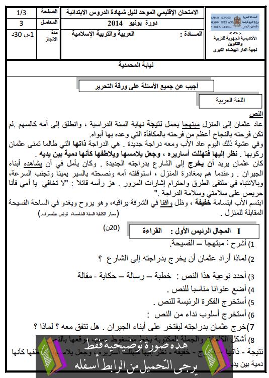 الامتحان الإقليمي في اللغة العربية والتربية الإسلامية (النموذج 6) السادس إبتدائي يونيو 2014 Examen-Provincial-Arabe-Islam-classe-6-2014-mohamadia