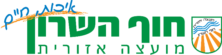 לוגו מועצה אזורית חוף השרון