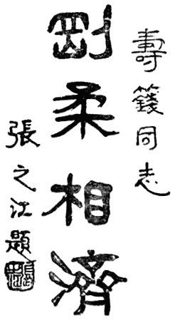 """""""武當 嫡派 太極拳 術"""" 李壽 籛 (1944) - callig 3"""