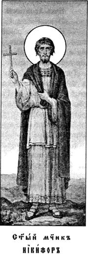 Святый мученик Никифор