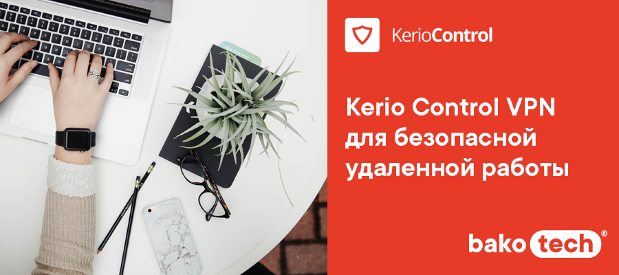 Kerio-Control-Trial-30-days