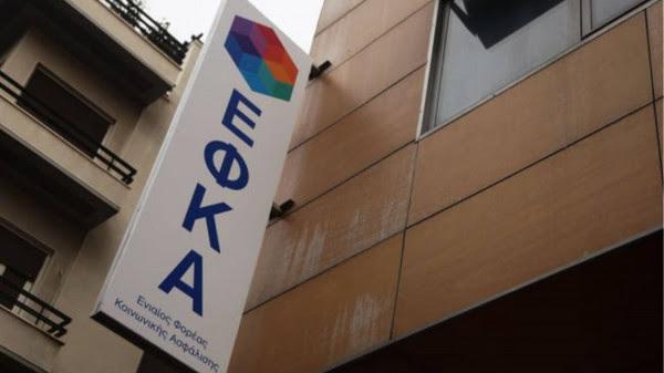 120 δόσεις: Στο efka.gov.gr οι αιτήσεις για χρέη προς ασφαλιστικά ταμεία