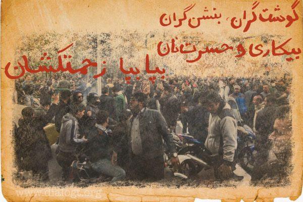 سعید سلطانپور این شعار اواخر سال ۱۳۵۹ نوشت که اکنون نیز به روز است