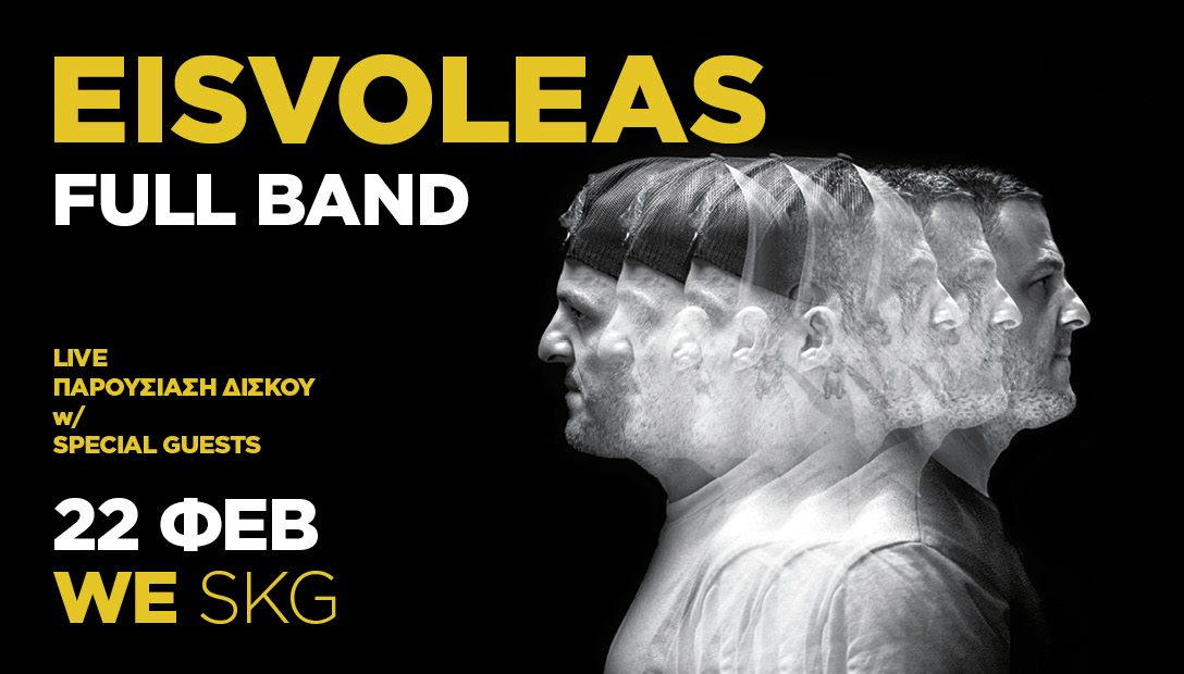, EISVOLEAS  Full Band live και  παρουσίαση δίσκου