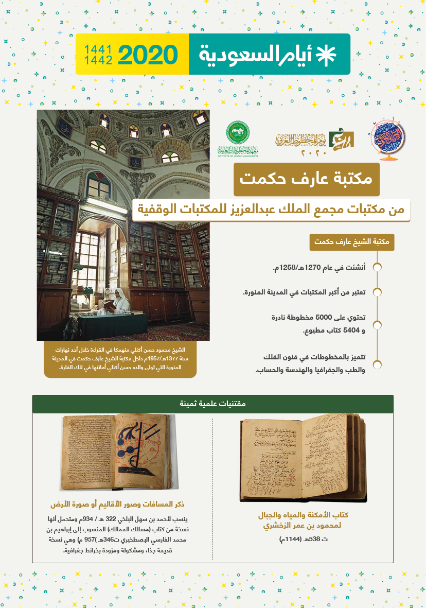 413f9119 f3be 4f07 9b73 67858b08095b  المخطوطات والتراث والمزيد مع أيام السعودية لأبريل