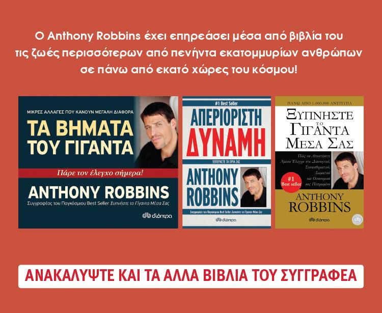 Τα άλλα βιβλία του Anthony Robbins