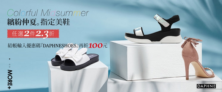 指定春夏鞋款~任選2件2.3折