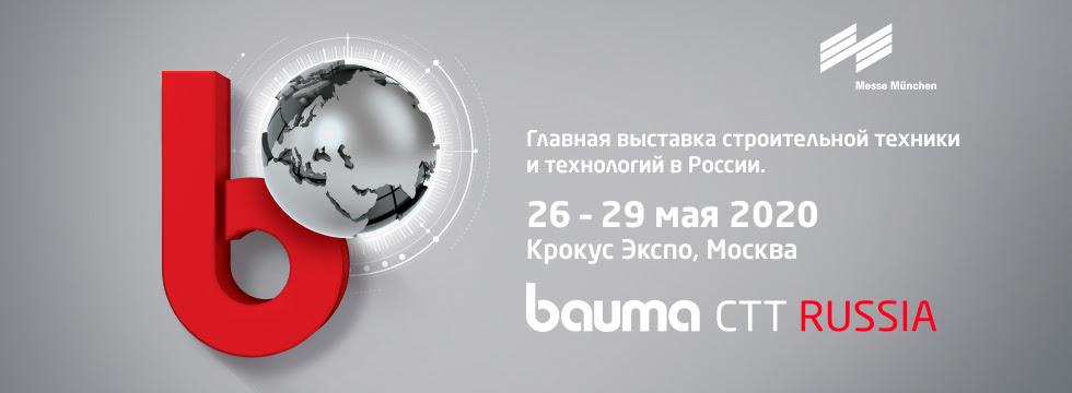 BAUMA-CTT 2020 -  выставка строительной техники