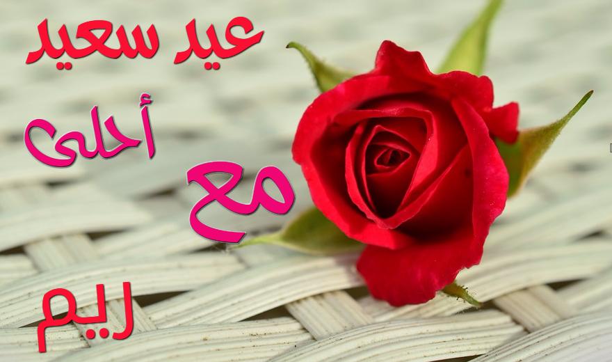 KH7ebC8 - أجمل صور العيد 2018 أحلى مع اسم حبيبك