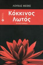 Κόκκινος Λωτός book Black friday