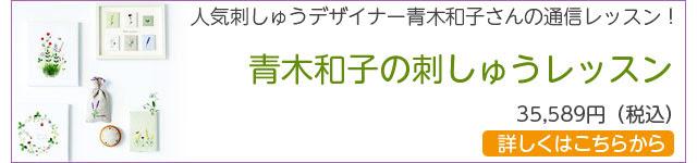 青木和子の刺しゅうレッスン