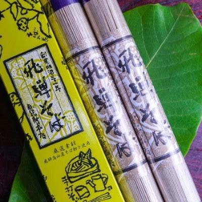 【恵比寿】飛騨高山産そば粉使用乾麺二杷入