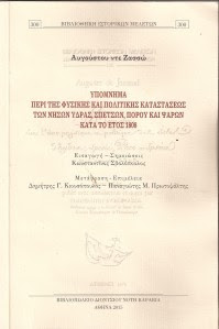 Arvanites Kiousopoulos