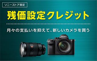 ソニーストア限定 月々の支払いを抑えて、新しいカメラを買う