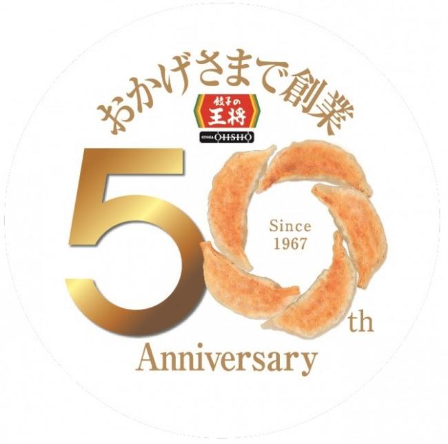創業50周年ロゴ