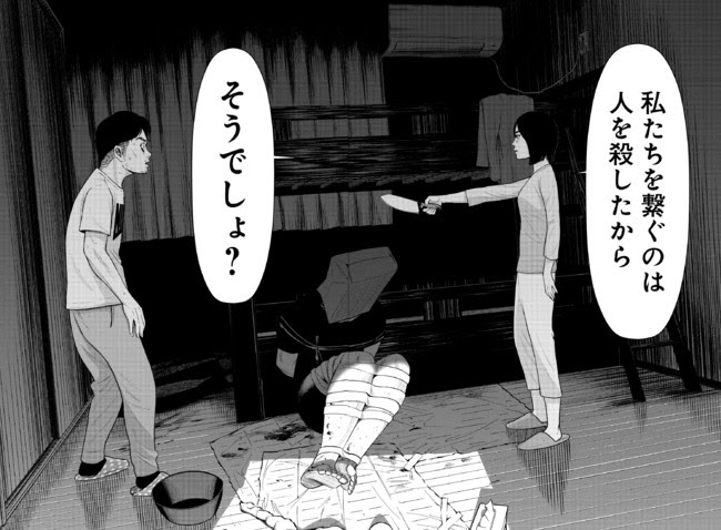 (C)本田優貴/白泉社