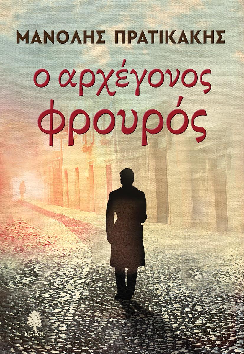 Ο ΑΡΧΕΓΟΝΟΣ ΦΡΟΥΡΟΣ