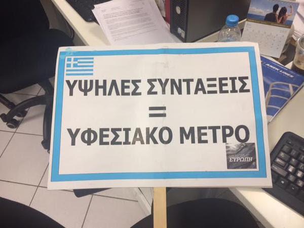 https://olympiada.files.wordpress.com/2015/06/menoume_evropi-2.jpg
